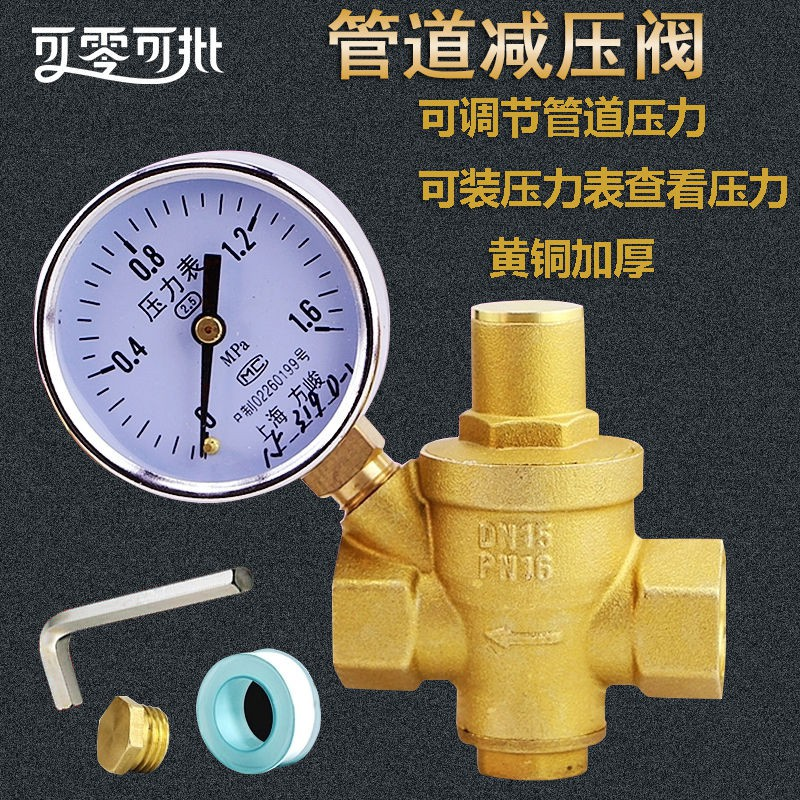 直營五金 加厚全銅自來水減壓閥水管減壓閥熱淨水器家用穩壓閥門4分6分1寸