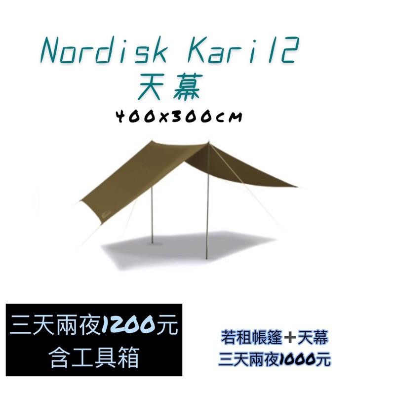 Nordisk Kari12天幕 出租 熊帳 日本 限定 軍綠