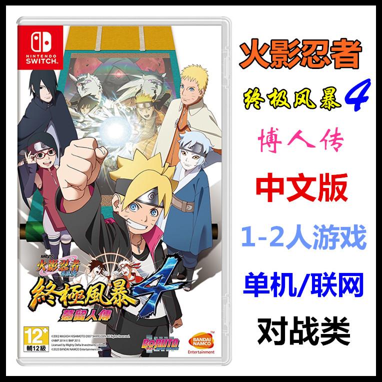 任天堂Switch NS遊戲火影忍者究極風暴4博人傳中文版