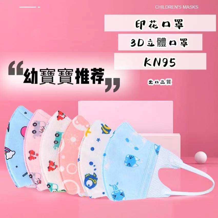 💜【現貨50入】KF94口罩 3D折疊兒童口罩兒童印花口罩 一次性兒童口罩  幼寶寶口罩 兒童卡通口罩 兒童KF94口罩