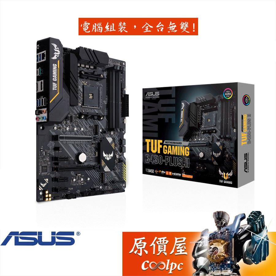 ASUS華碩 TUF GAMING B450-PLUS II/ATX/1D1H/註冊五年保固/主機板/原價屋