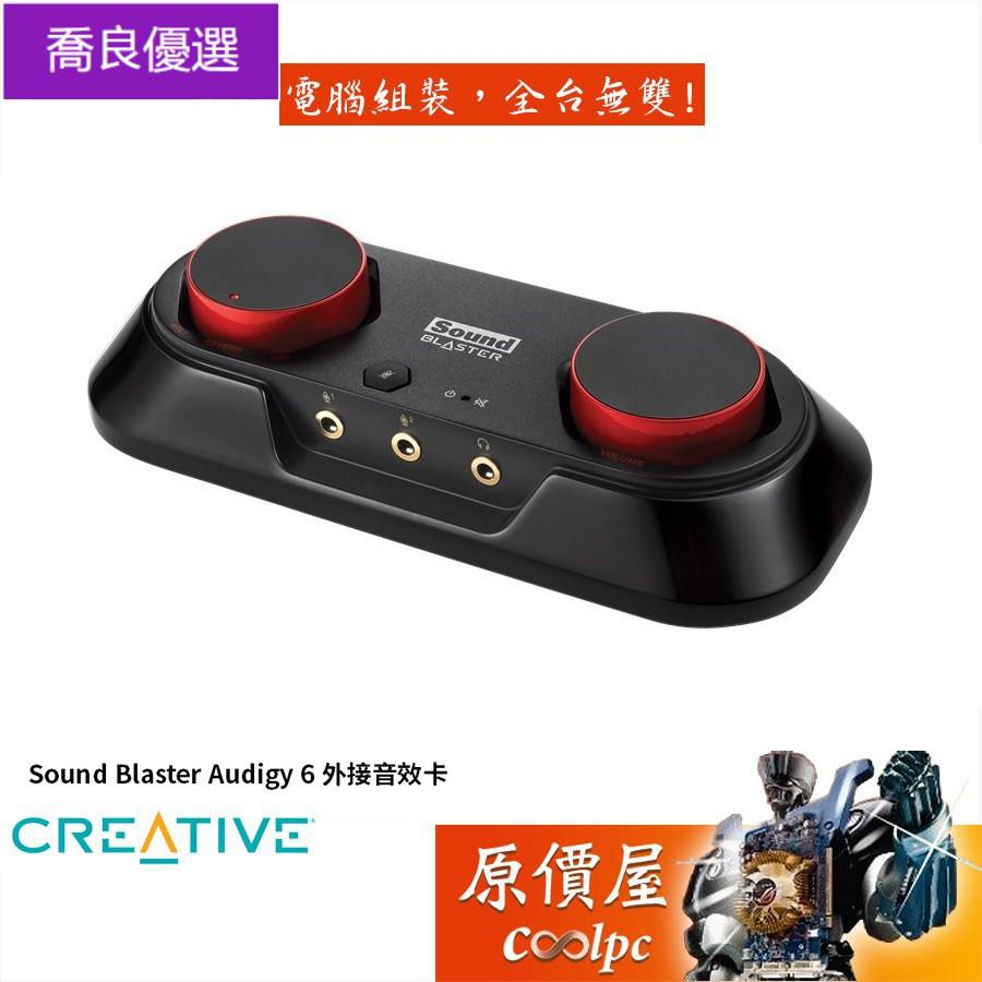 【現貨,熱銷】CREATIVE創新 Sound Blaster Audigy 6/立體聲混音/USB
