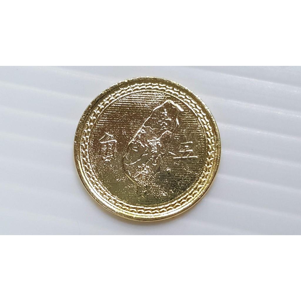 鍍金加工 中華民國四十三年五角硬幣 中華民國43年五角硬幣 風水法寶用