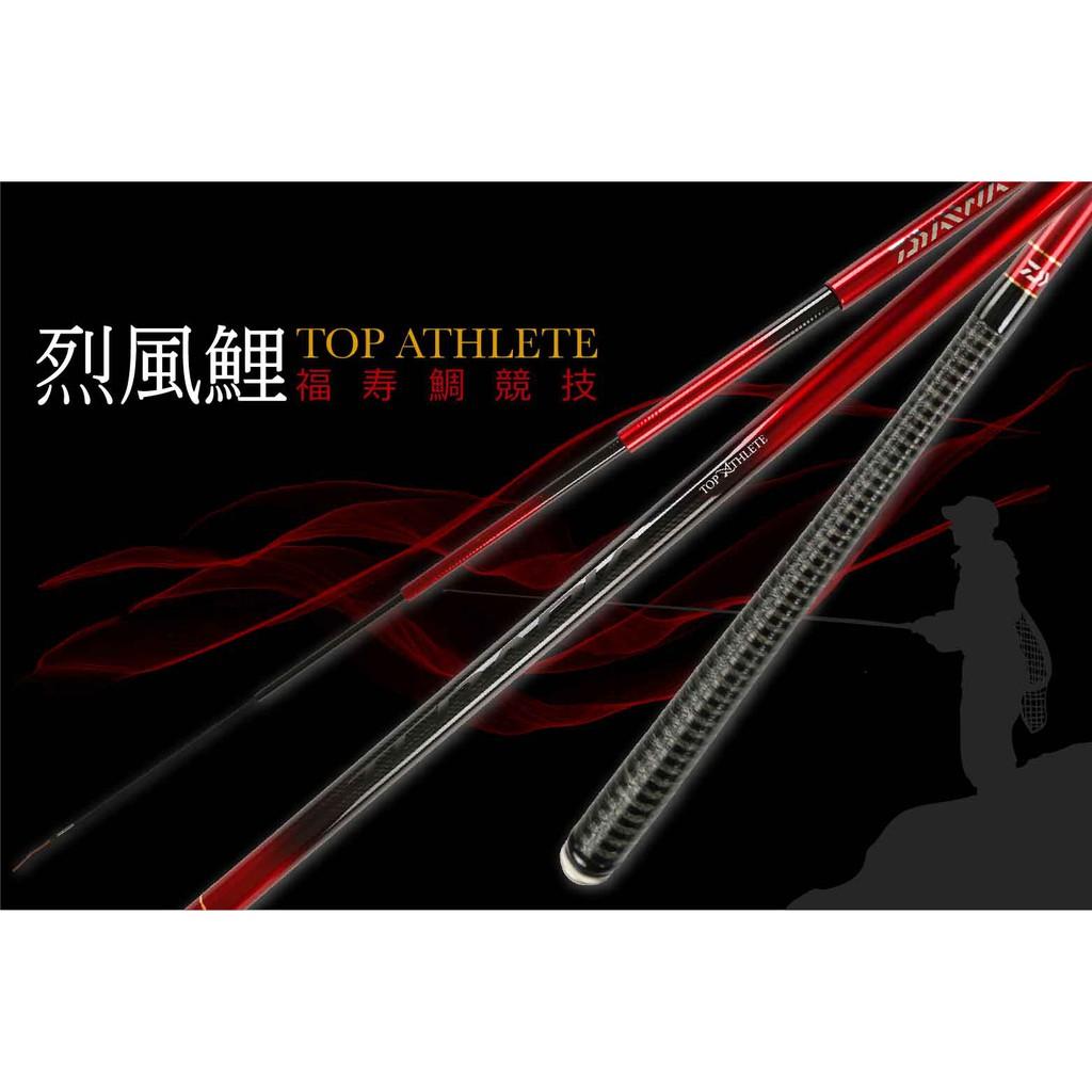 特價 正日本製 DAIWA烈風鯉4H 福壽鯛競技手竿 450/540