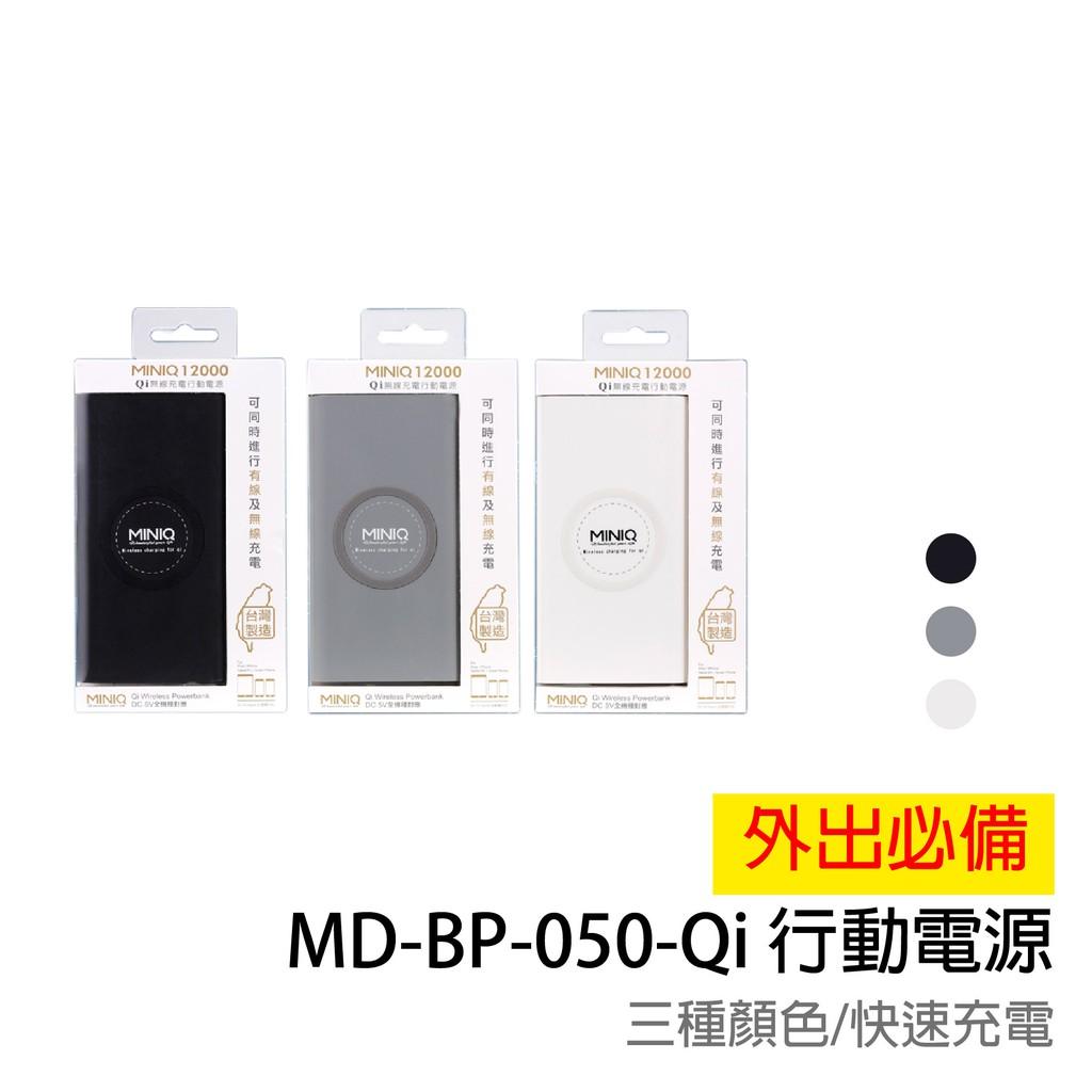 【MINIQ】額定容量:6500mAh 台灣製造 快速充電行動電源MD-BP-050-Qi