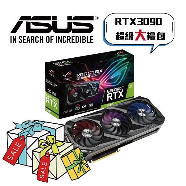 華碩 ROG-STRIX-RTX3090-O24G-GAMING顯示卡 【超級大禮包A】詳細請看商品描述