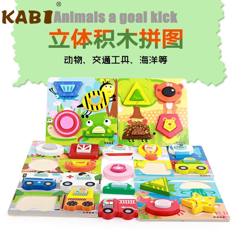 現貨速發 木質立體拼圖動物交通嬰幼兒寶寶6個月益智認知拼圖新款拼圖玩具 0416