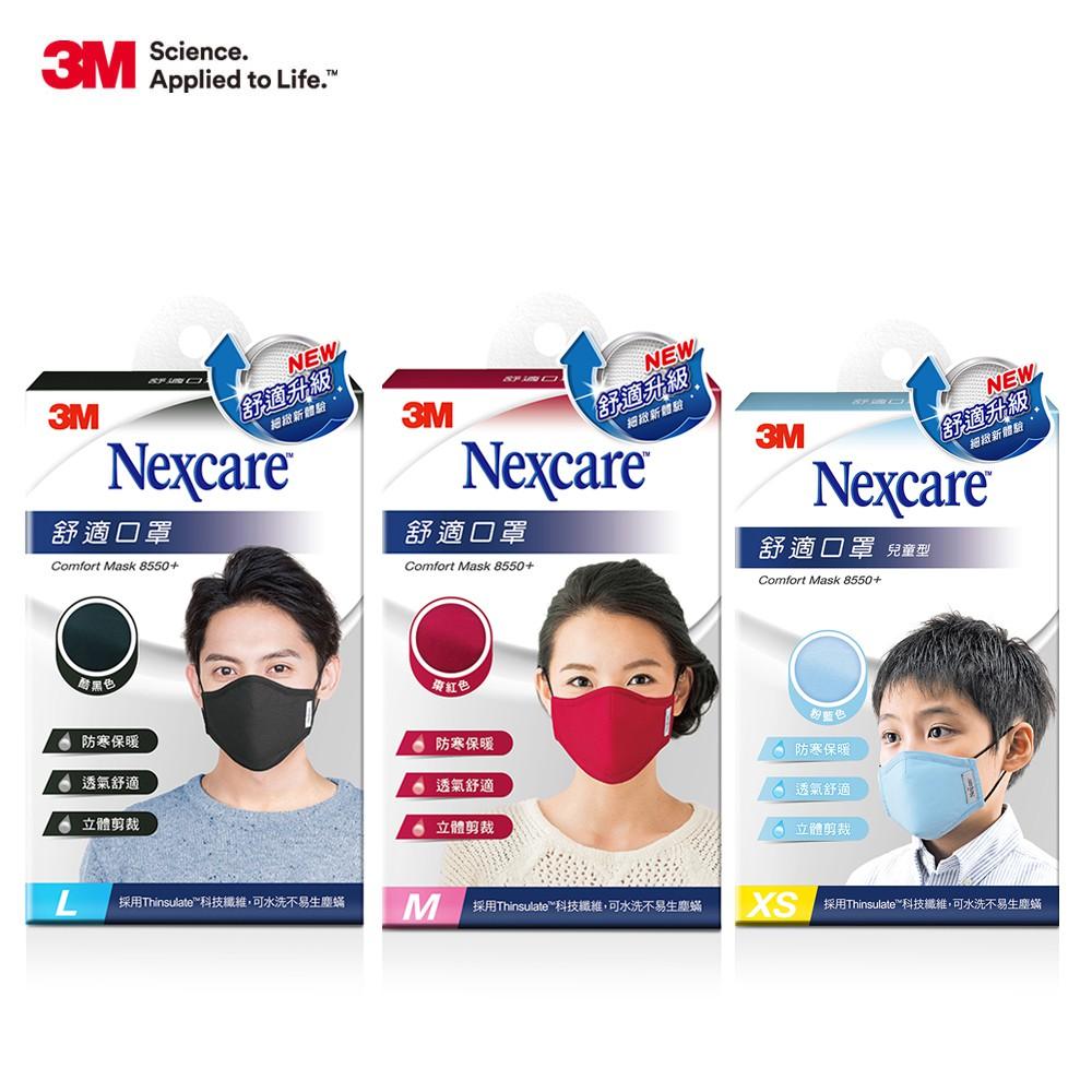 3M Nexcare 升級款舒適口罩 布口罩