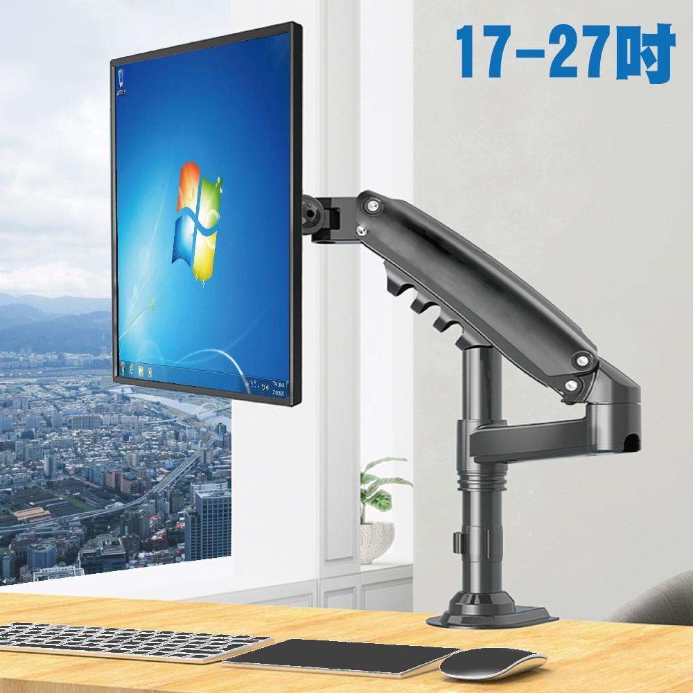 【含稅螢幕桌架】17-27吋 氣壓桌上螢幕架 桌上型 螢幕支架 螢幕立柱(NB-H80/NB-F80)