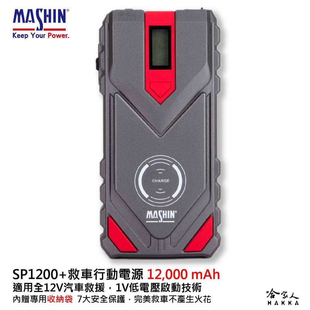 麻新電子 SP 1200+ 救車行動電源 12000 mAh 汽車 機車 貨車 12V 皆可救 SP-1200+ 哈家人