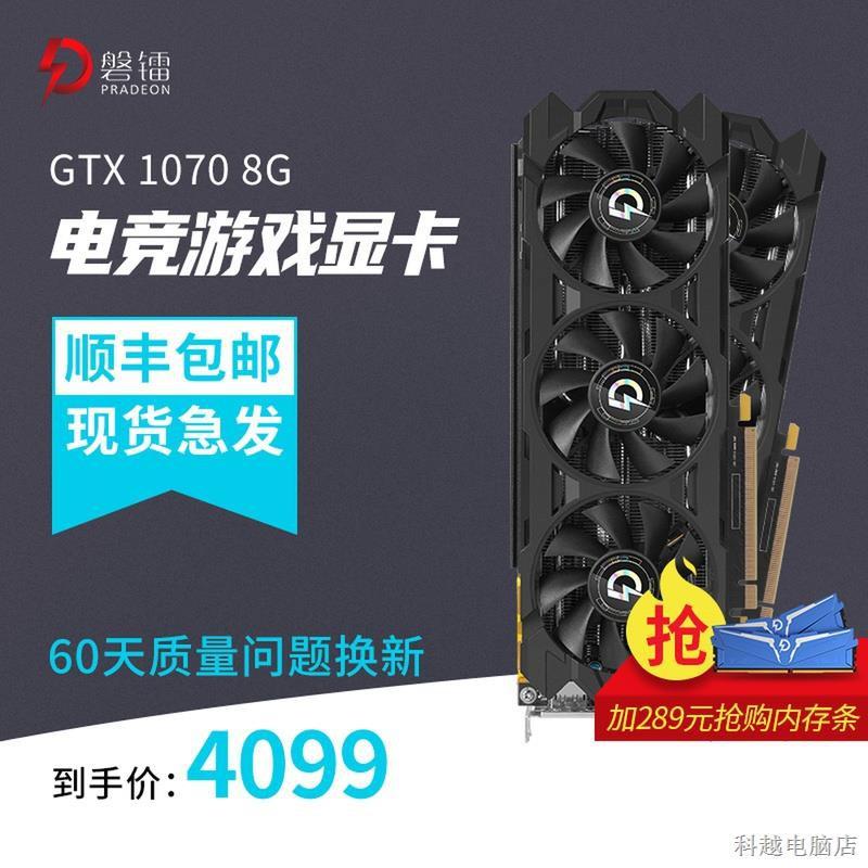 【科越】 磐鐳gtx1070 8G/1080ti顯示卡高配電腦游戲2070/1660super獨立顯示卡