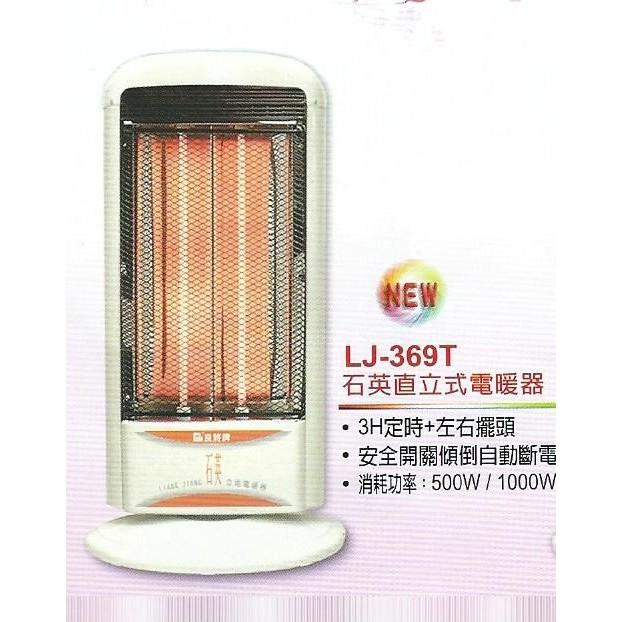 良將直立式定時石英管電暖器 LJ-369T