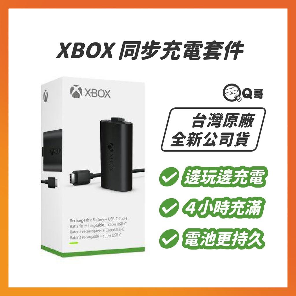 原廠現貨 XBOXONE XBOX SERIES X 同步充電套件 USBC XBOX 手把 充電套件 鋰電池SW075