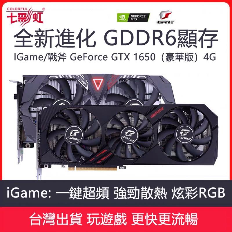 台灣出貨七彩虹iGame  GTX1650  1660 SUPER Ultra/Ti  OC  電競專用顯卡