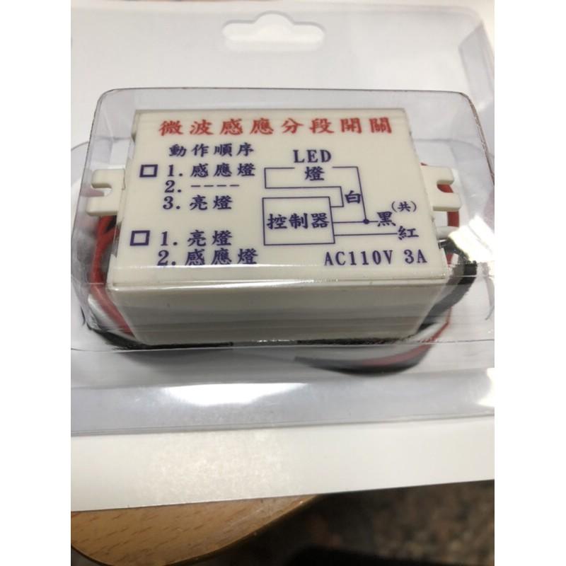 微波感應分段開關(燈具控制器)