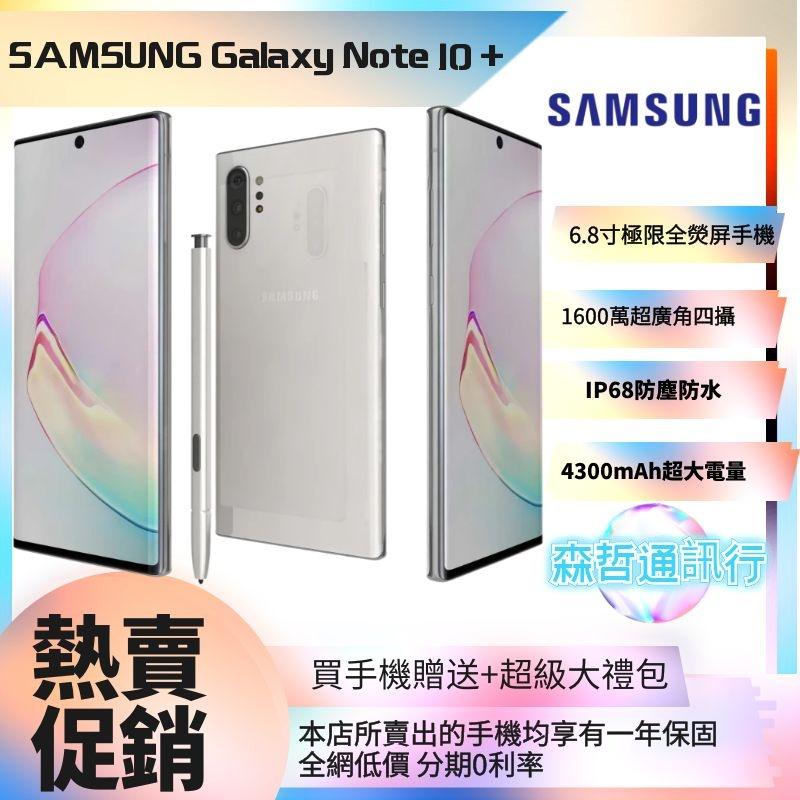 三星 SAMSUNG Galaxy Note10+ 5G 12GB+512GB S Pen 手寫筆 分期免息