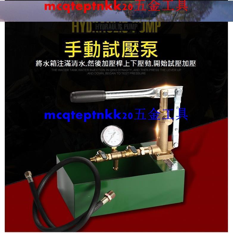 發發手動式水壓機 試壓泵全銅鐵箱10MPA壓力泵 試壓機 水壓泵 T-100K-P
