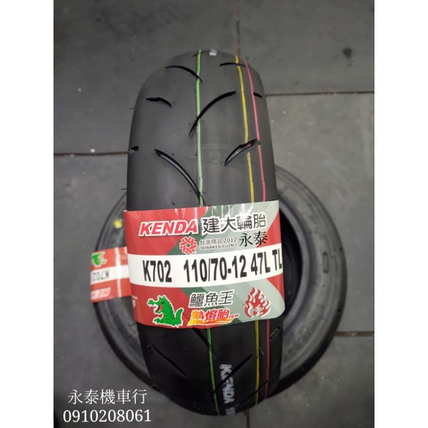 永泰機車行 建大 K702 熱熔胎 輪胎 110/70-12 120/70-12 100/90-12 120/80-12