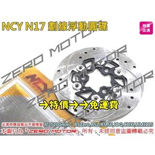 ZeroMotor☆免運 NCY N17 劃線浮動碟 圓碟 200mm RSZero, RSZ, CUXI, LIMI115 高雄市