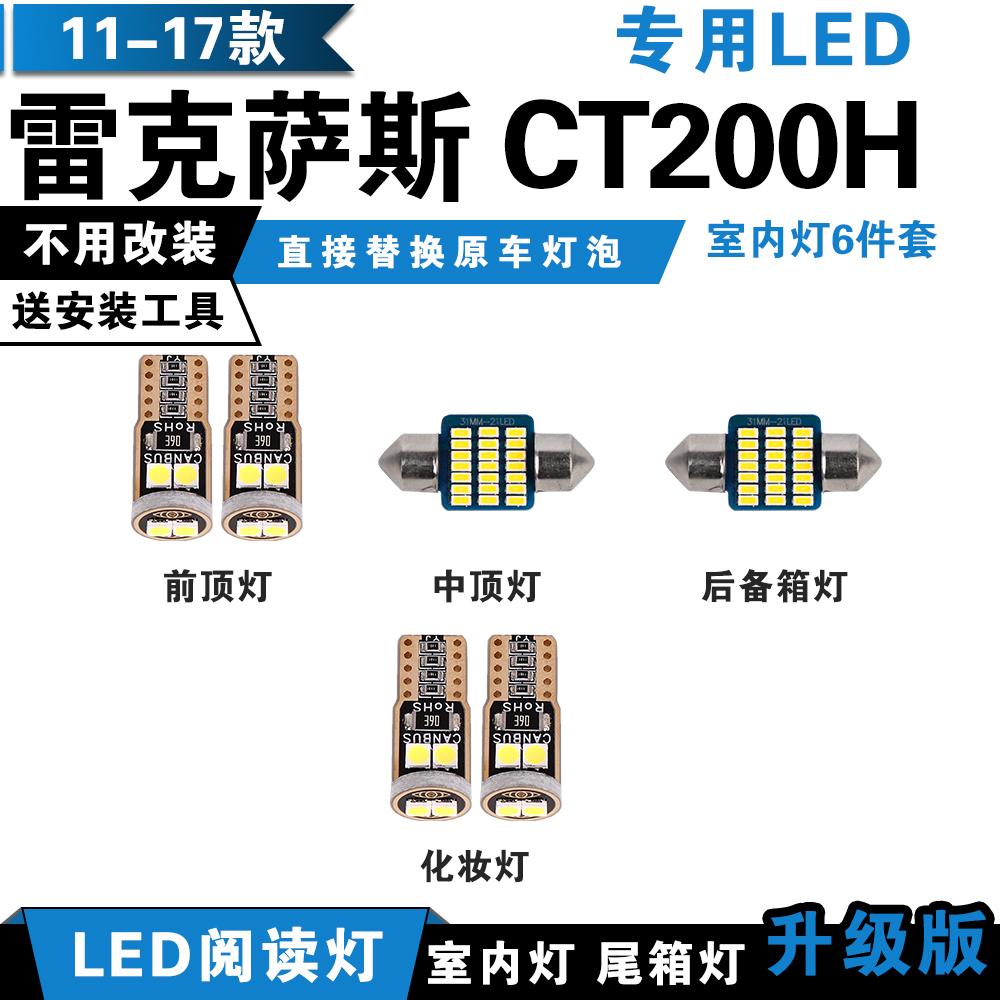 11-17款 LEXUS 凌志 CT200H 專用LED閱讀燈 室內燈 頂棚燈 車內飾燈 牌照燈改裝