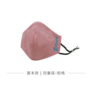 淨對流Xpure【3D布織口罩】可水洗200次抗pm2.5霧霾100% . 基本款G1材質 兒童桃粉 新北市