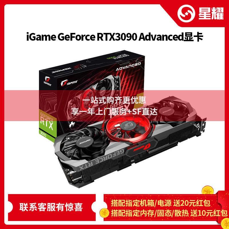 ⚡『熱賣』💎七彩虹RTX3090 AD/Ultra/Vulcan OC火神戰斧3060Ti 3070 3080顯卡