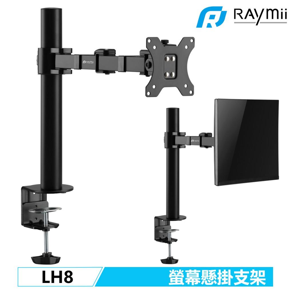 Raymii LH8 螢幕支架 螢幕架 32吋 9KG 360度 電腦螢幕支架 增高架 螢幕掛架 顯示器掛架