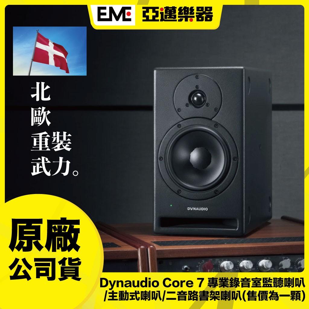 ::: 亞邁樂器 ::: Dynaudio Core 7 專業錄音室監聽喇叭/主動式喇叭/二音路書架喇叭/預定品