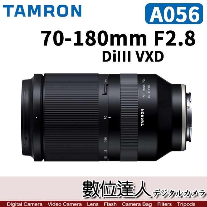 平輸[A056]Tamron 70-180mm F2.8 Di III VXD for SONY-E/數位達人