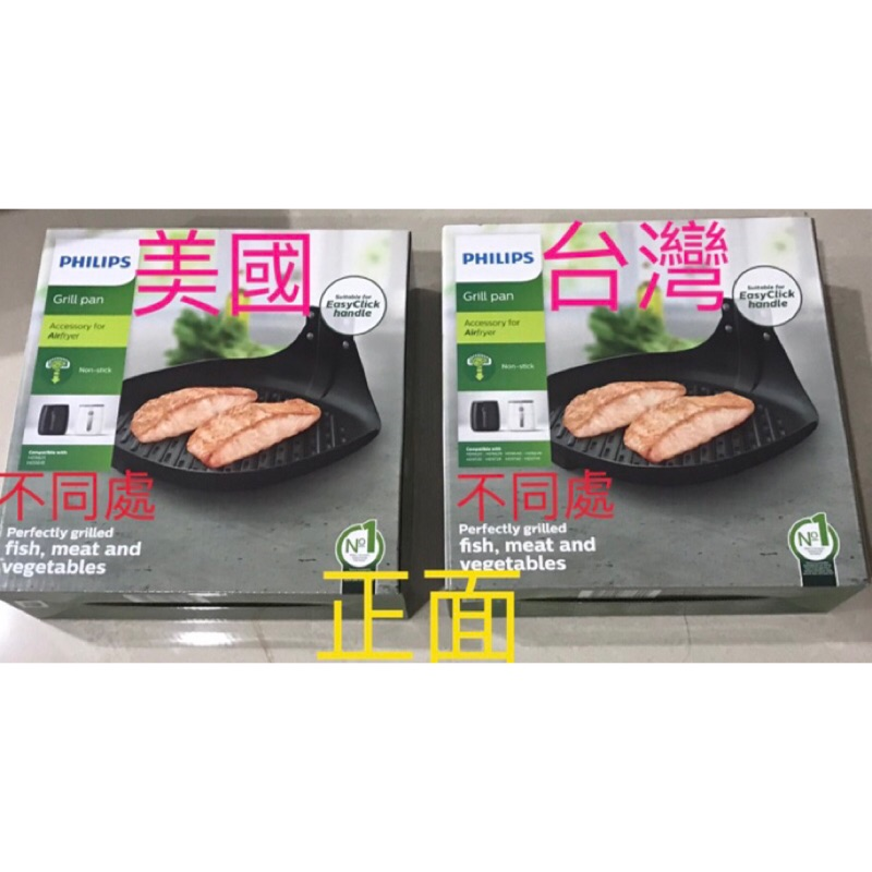 🇺🇸24hr出貨🇱🇷四月最新美國到貨 好市多 新款氣炸鍋 HD9642 專用配件 煎烤盤 HD9940
