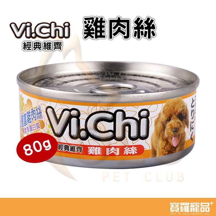 經典維齊狗罐-雞肉絲80g【寶羅寵品】