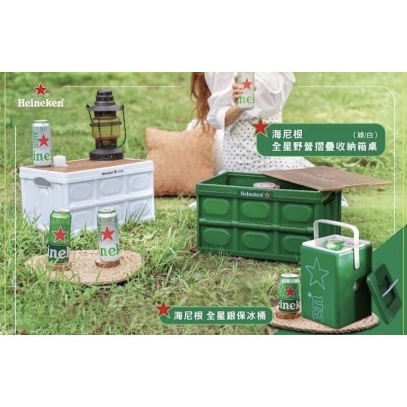 (現貨/限量)💯海尼根 Heineken 全星銀保冰桶 全星野餐摺疊收納箱桌 全星保冰袋+小折凳 露營用品 野餐用品