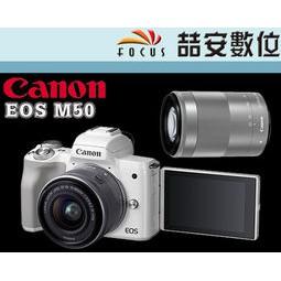 《喆安數位》 Canon EOS M50 +15-45mm+55-200mm 雙鏡組 平輸 店保一年