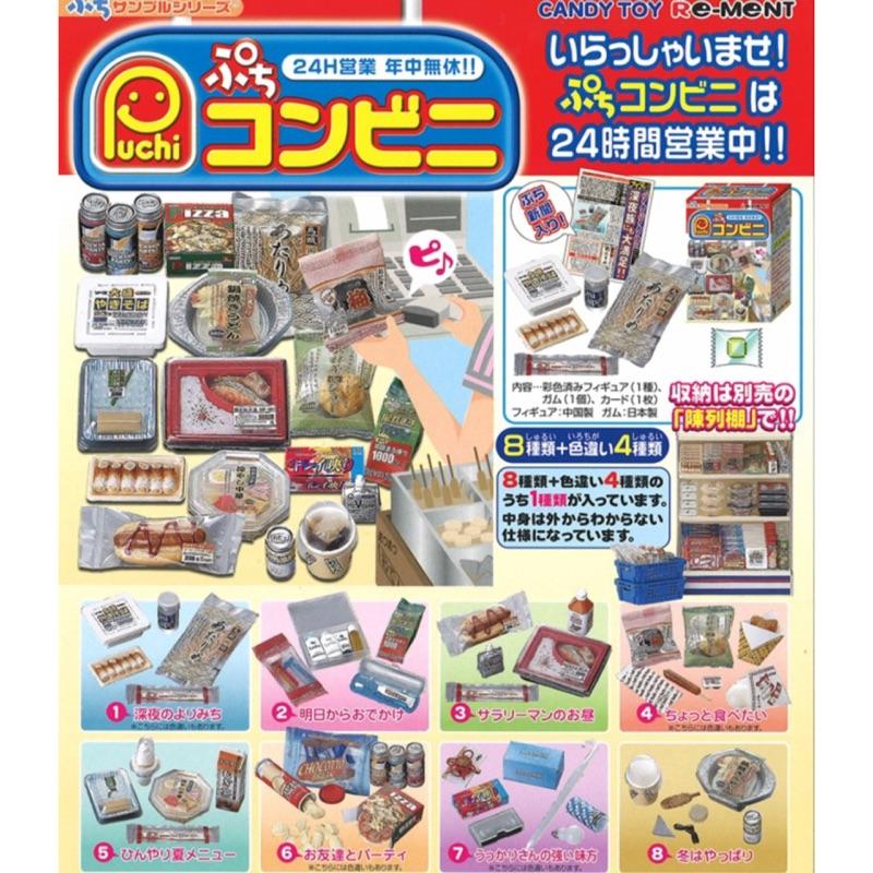 食玩 盒玩 re-ment Rement 便利商店1 超市 超商 絕版 關東煮 便利商店 洋芋片 披薩 微波 特價