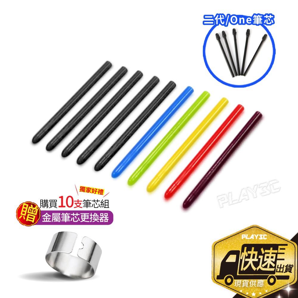 wacom 筆芯 筆心 筆蕊 適用Intuos4/5/bamboo/Cintiq/CTL-4100 one