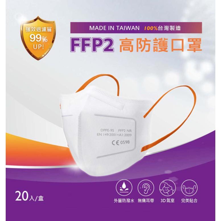 明基 怡安醫療 FFP2 五層高防護 口罩 20入/盒 (台灣製造)