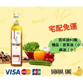 🍌香蕉王🍌可味第一道高山冷壓苦茶油回饋組