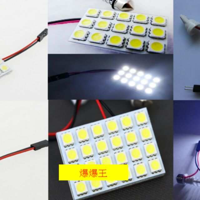 LED. 板燈     室內燈   TIIDA.  腳踏墊氣氛燈  閱讀燈  手套箱燈