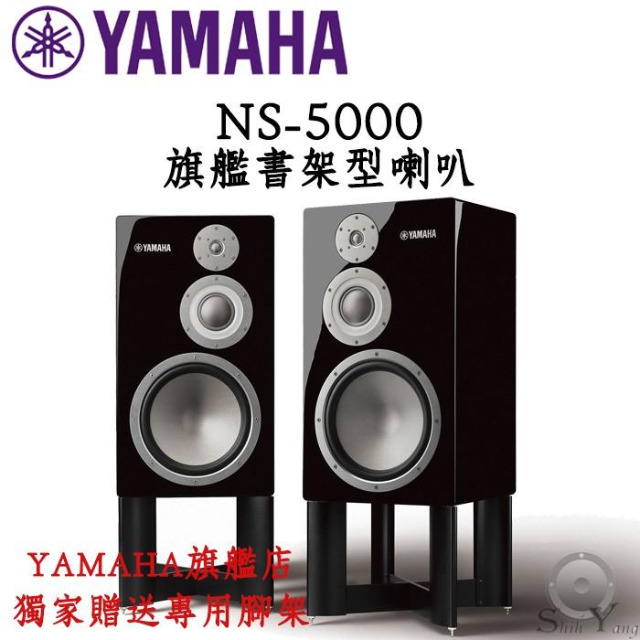 YAMAHA 山葉 NS-5000 旗艦 書架型喇叭 HI-FI 全新開發技術單體 高剛性箱體設計 德製分音零件 公司貨