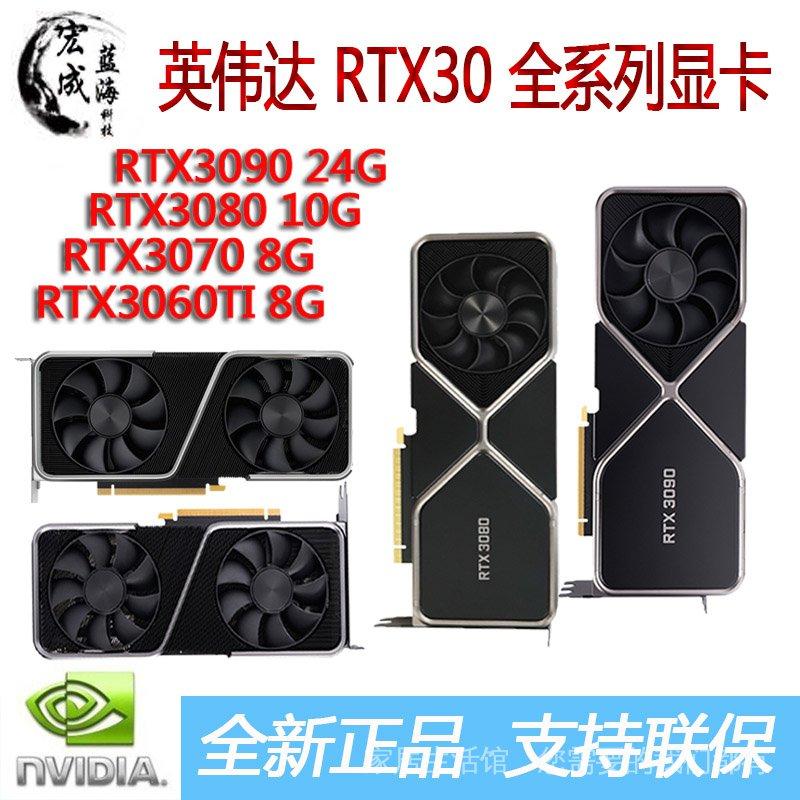英偉達NVIDIA RTX 3080 10G原廠公版顯卡3060TI/3070 8G/3090 24G