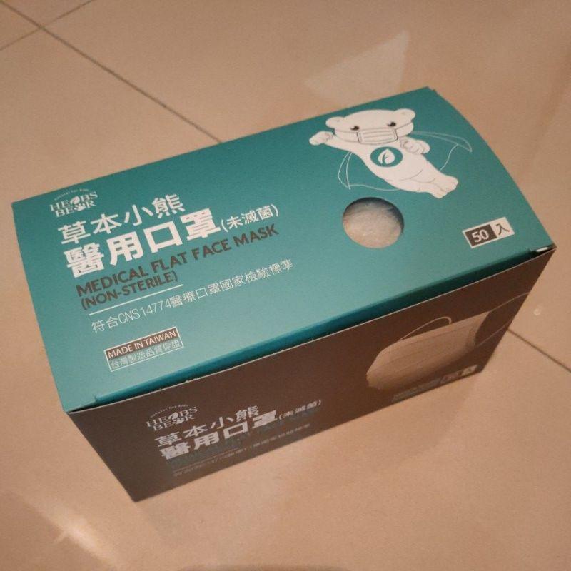 草本小熊醫用口罩台灣製50入成人平面