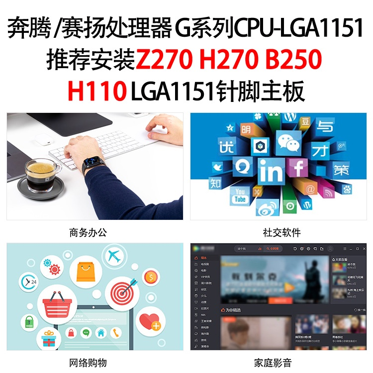 特價3C~G3900 G3930 G4400 G4560 G4900 G5400 G5420 G5500cpu1151針