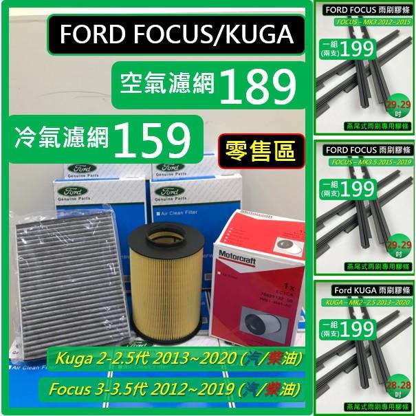 【免預購 現貨中】零售區 FORD FOCUS MK3~3.5 KUGA MK2~2.5 空氣濾網 冷氣濾網 濾網