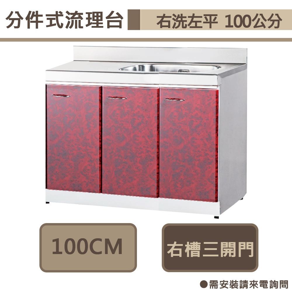 分件式流理台-櫥櫃-ST-100-右槽洗台-單槽洗台-100公分-部分地區含配送
