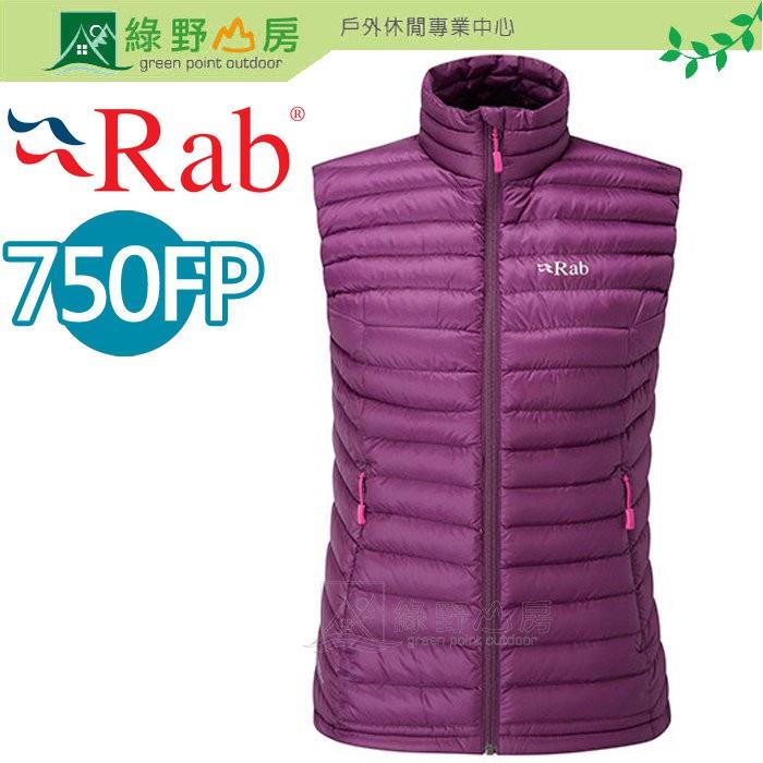 RAB 英國 女 Microligh保暖t羽絨背心 750FP 抗水防風防潑 醬果紫 QDA-67-Berry 綠野山房