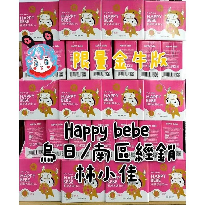 happy bebe烏日南區 濕巾 【86抽有蓋12包*3箱宅配區】濕紙巾
