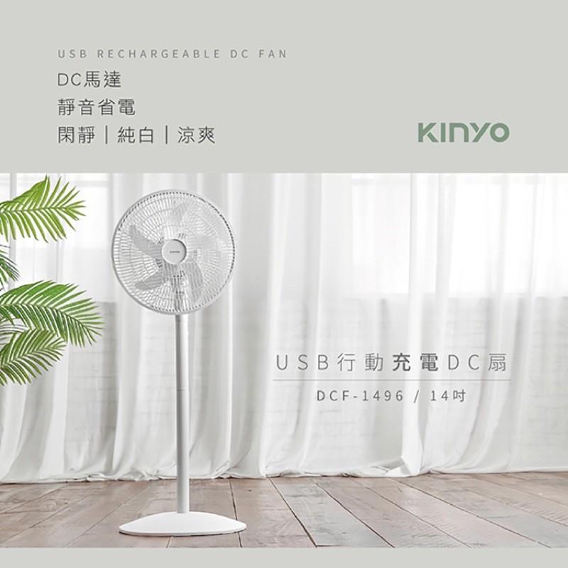 KINYO 耐嘉 DCF-1496 14吋 USB行動充電DC扇 直立扇 充電風扇 靜音 電風扇 攜帶式 USB風扇