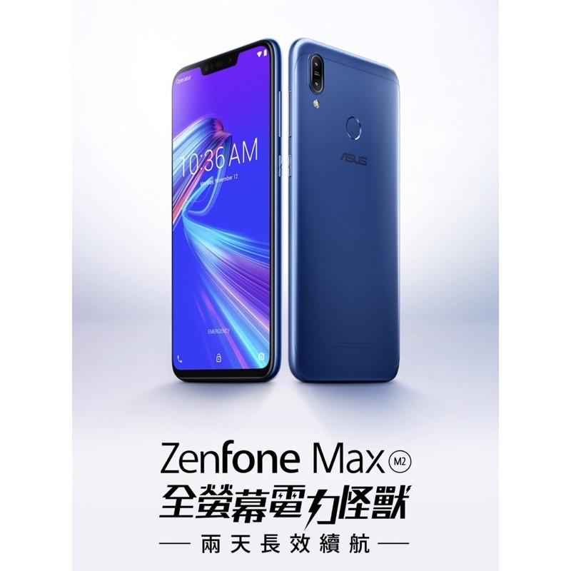 ASUS ZenFone Max M2 (ZB633KL) 4G/64G 全新 空機