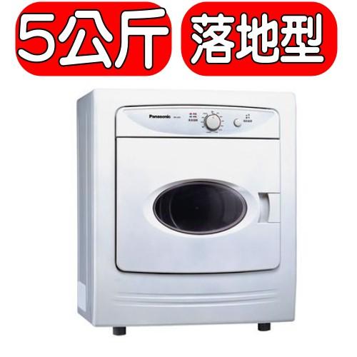 《可議價》Panasonic國際牌【NH-50V】乾衣機《5公斤落地型》