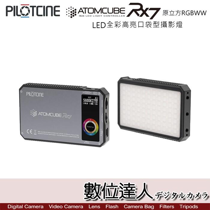 【數位達人】PILOTCINE 派立飛 ATOMCUBE RX7 LED燈 / 全能口袋型攝影燈 補光燈 5.9吋